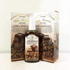 Масло Vals-Кофе и Шоколад