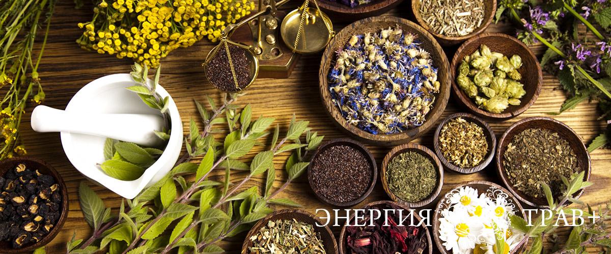 Травяные лечебные чаи и травы