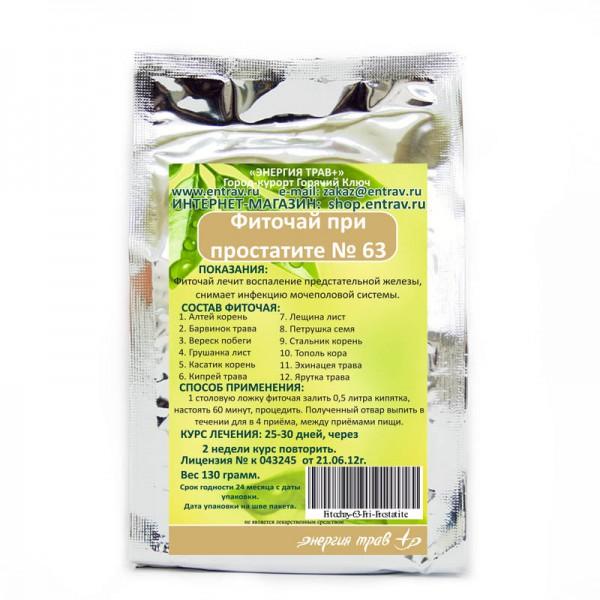 Что пить от простатита травы